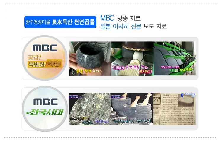 MBC 방송 및 아사히 신문에도 보도된 장수곱돌
